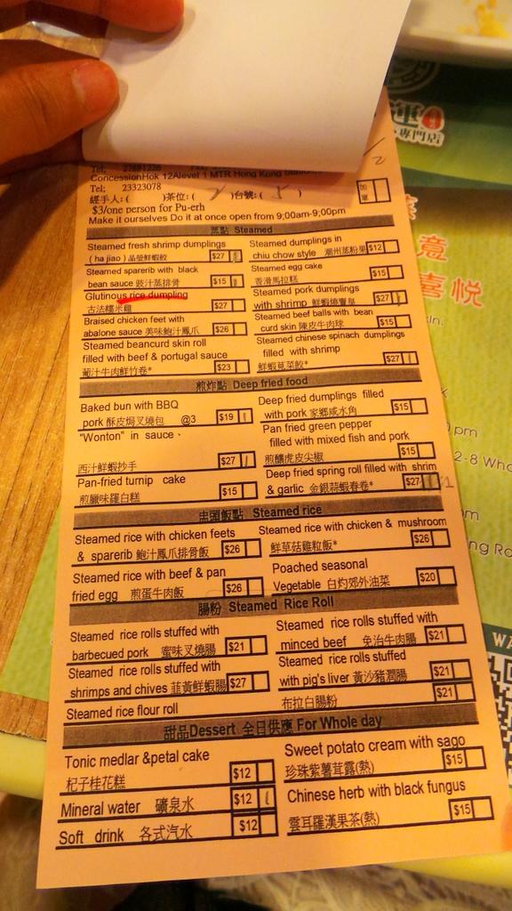 Order sheet at Tim Ho Wan