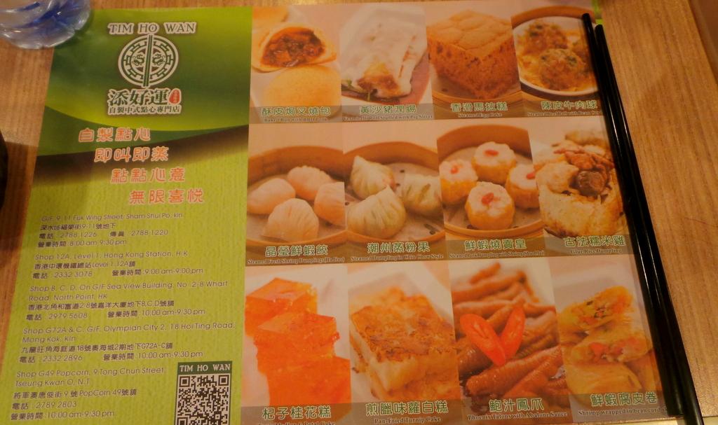 Tim Ho Wan menu